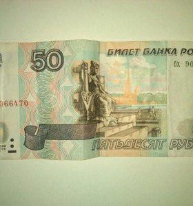 Коллекционные 50 рублей без модификации 1997 года