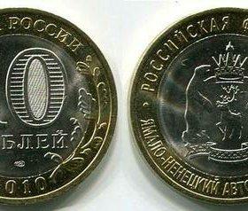 Монета биметалл ЯНАО