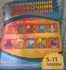 Справочник школьника