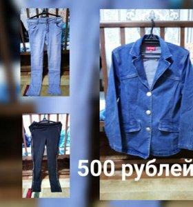 Куртка раз. (XL), штаны раз.(30), джинсы раз. (34)