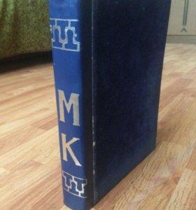 4 тома Журнала Моделист Конструктор