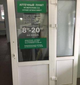 Продам пластиковую дверь