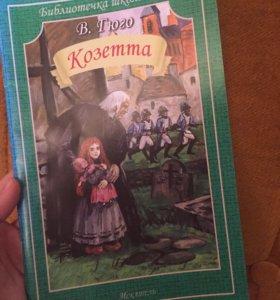 """Книга """"Козетта"""""""
