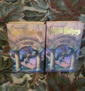 2 книги гарри поттер росмэн
