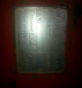 Балон газовый б.у. 130 л