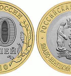 Монета ЯНАО 2010 год