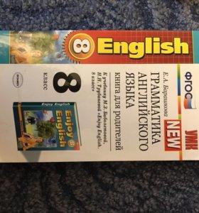Грамматика английского языка. 8 класс