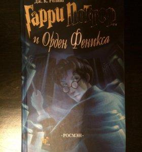 Книг,,Гарри Поттер и Орден Феникса
