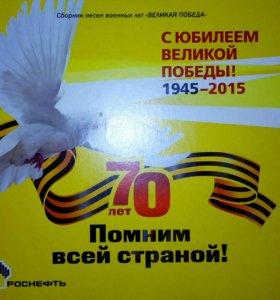 Диск CD сборник песен военных лет.