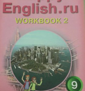 Happy English Кауфман 9 класс