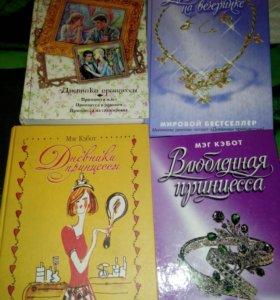 Дневники принцессы Мэг Кэбот