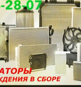 Радиаторы охлаждения двигателя