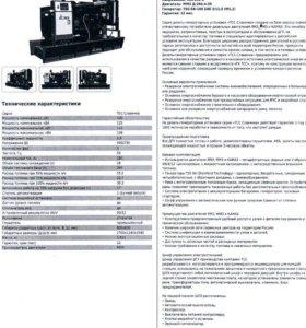 Генератор дизельный 100 кВт. 400 В. 50 Гц