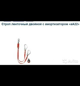 """Строп ленточный двойной  с амортизатором """"аА22"""""""