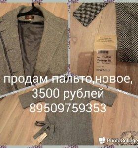 Продам пальто,новое
