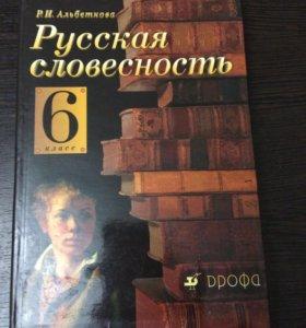 Русская словесность