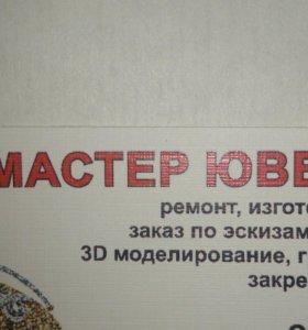 Ювелирная Мастерская в Развилке.