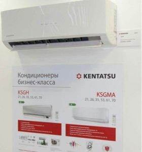 Сплит система kentatsu