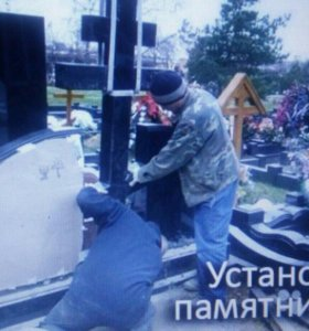 Установка памятника ремонт завала надгробий