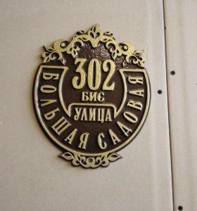 Адресная вывеска для Вашего дома