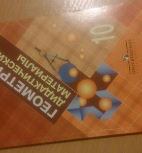 Геометрия новая и книги