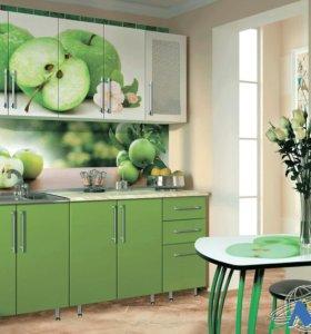 Кухня *Яблоки*