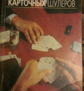Секреты карточных шулеров.Книга в мягкой обложке