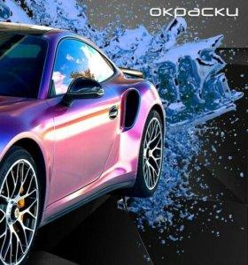 Покраска авто Жидкой резиной Plasti Dip