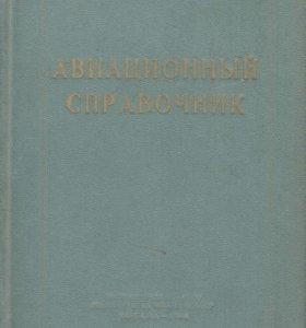 Авиационный справочник