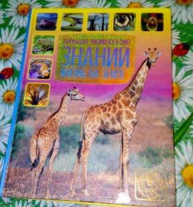 Большая энциклопедия знаний в жизни на земле
