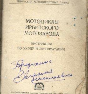 Мотоциклы Ирбитского завода 1958 г
