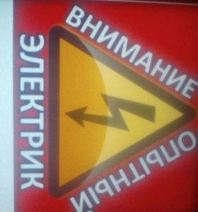 Услуги электрика .монтажника