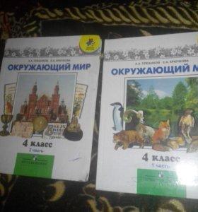 Книги по окружающиму миру