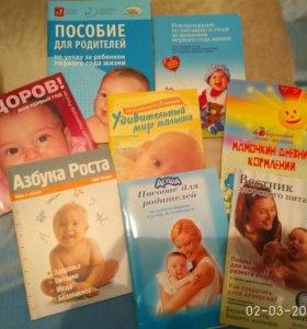 Пособия по уходу и кормлению ребёнка до года