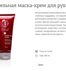 маска-крем для рук
