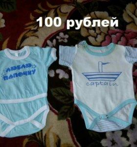 Боди малышам
