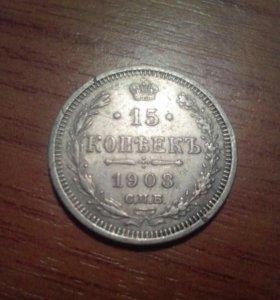 Монета 15 копеек 1908 серебро Николай 2