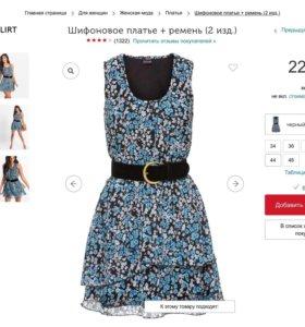 Новое платье Bonprix 46 размер