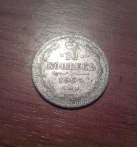 Монета 10 копеек 1904 серебро Николай 2