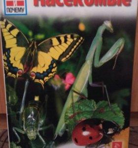 Книги о природе