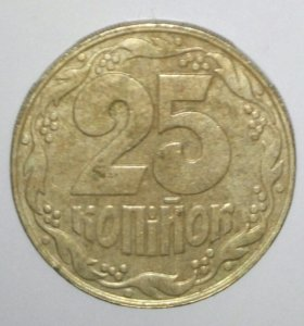 25 копеек 1992 г. (Украина)