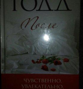 Книга А.Тодд После