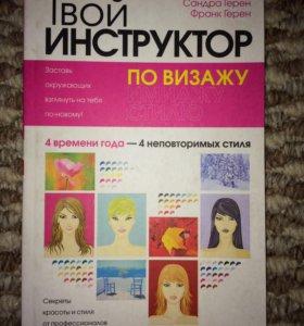 """Книга """"Твой инструктор по визажу"""""""