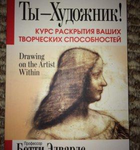 """Новая книга """"Ты - художник"""""""