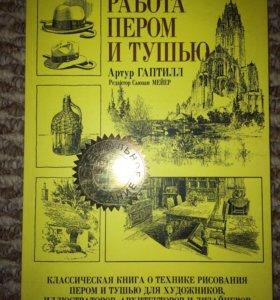"""Новая книга """"Работа пером и тушью"""""""