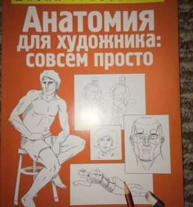 """Новая книга """"Анатомия для художника: совсем просто"""