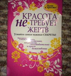"""Новая книга """"Красота не требует жертв"""""""