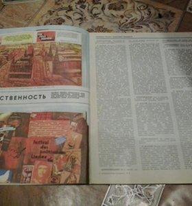 Журнал ретро