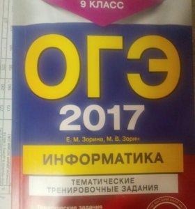 Подготовка к ОГЭ по информатике.
