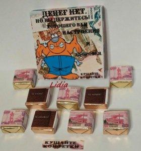 Chocolate box)